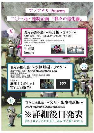 2019.6.20(木)『我々の進化論〜水無月編〜』イベントチケット