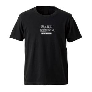 旅と恋 2nd T-SHIRT(ブラック)