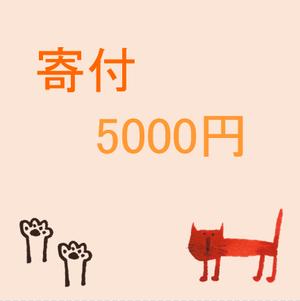 《寄付》5000円