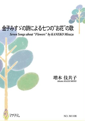 "M1108 Seven Songs about ""Flowers"" by KANEKO Misuzu(Songs/K. MASSUMOTO /Full Score)"
