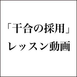 四柱推命 〜 干合の採用【レッスン動画】
