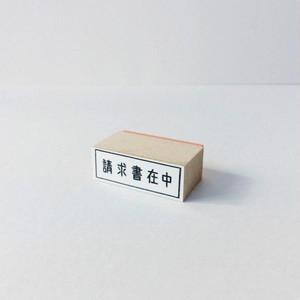 請求書在中
