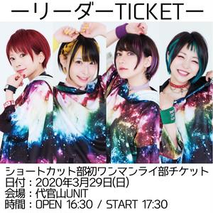 ワンマンチケット(VIP)