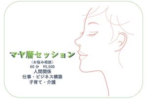 マヤ暦セッション(お悩み相談)60分