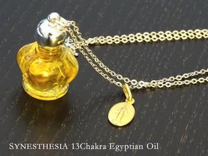 13チャクラのエジプト香油【願望実現&マインドフルネス】真の自立をうながす
