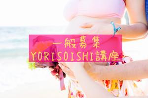一般募集YORISOISHI講座(税込)