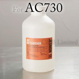 【For AC730】AC RETARDER 1kg(遅延剤)