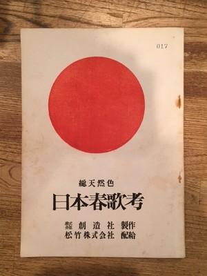 日本春歌考 台本 監督:大島渚