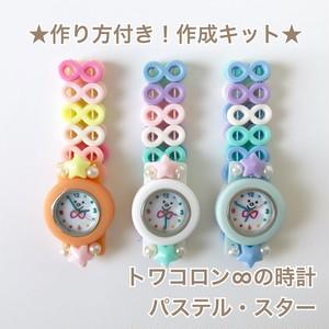 トワコロンの腕時計キット パステル スター