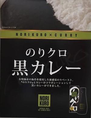 【有明産のりと柚子胡椒が美味しい‼️】のりクロ黒カレー