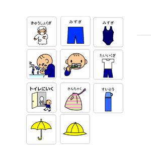 学校シリーズ(おしたく編)