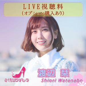 【1部】S 渡辺栞(さくらシンデレラ)/LIVE視聴料(オプション購入あり)