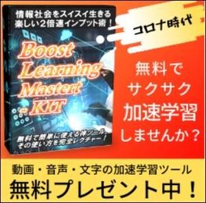 【加速学習】メール講座 Boost Learning Master-KIT