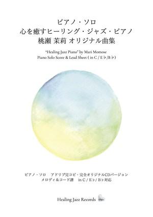 楽譜 ピアノ・ソロ・スコア 心を癒すヒーリング・ジャズ・ピアノ 桃瀬 茉莉 オリジナル曲集
