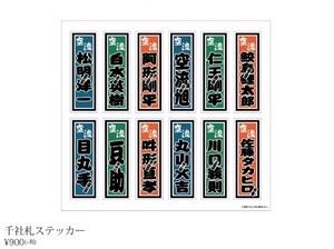「佐藤タカヒロ原画展」千社札ステッカーシート