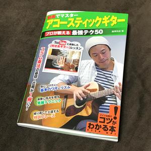 【教則本】アコースティックギタースラム奏法入門