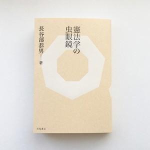 長谷部恭男『憲法学の虫眼鏡』
