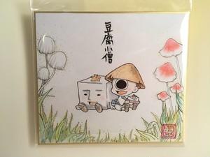 【芸人怪奇倶楽部】TF4 原画色紙(大)