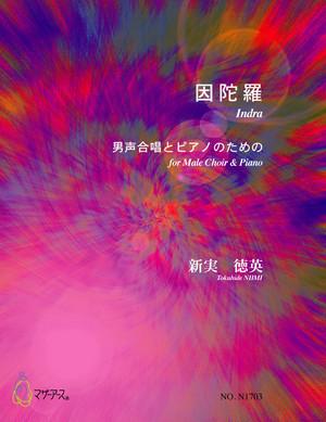 N1703 因陀羅(男声合唱,ピアノ/新実徳英/楽譜)