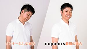 ちくぽこ対策 NoPointsインナーVer.2 ベージュ