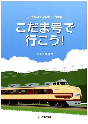K34i93 Kodamagoudeikou!(Piano/D. KINOSHITA /Full Score)