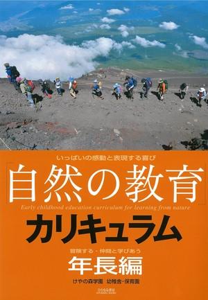 自然の教育カリキュラム 冒険する・仲間と学びあう 年長編