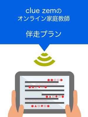 オンライン家庭教師・伴走プラン(1ヶ月)