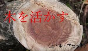 「木を活かす」(上・中・下セット)