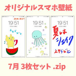 【スマホ壁紙】7月3枚セット.zip