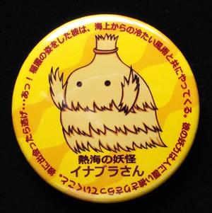 熱海の妖怪イナブラさん 缶バッジ