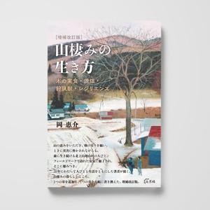 [増補改訂版]山棲みの生き方──木の実食・焼畑・狩猟獣・レジリエンス