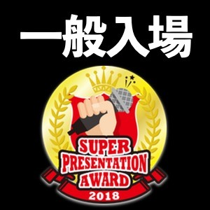 一般入場|スーパープレゼンテーションアワード2018