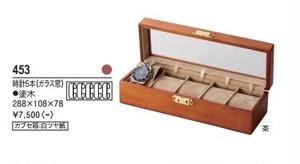時計5本用収納ケース 木製時計ケース 453