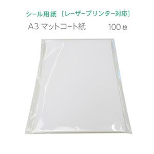 シール用紙|マットコート紙 A3 100枚
