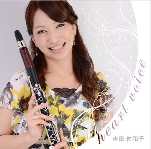 吉田佐和子1st Album 『heart voice』
