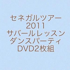 セネガルツアー2011 サバールレッスン & ダンスパーティーDVD2枚組