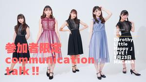 5月23日「夜公演」Dorothy Little Happy  コミニケーショントーク
