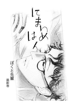 漫画本「にまいめはん ぼくと先輩2.5」