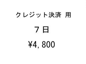 7日/¥4,800 《レンタル》クレジット決済用