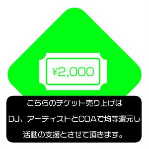 2,000円応援チケット