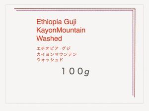 エチオピア  グジ カイヨンマウンテン ウォッシュド