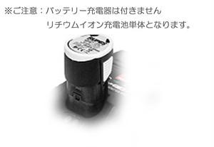RUPES ビッグフット ナノ iBrid用 バッテリー 9HB120LT