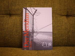 子午線 原理・形態・批評 Vol.6【新本】