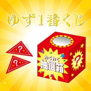 ゆず1番くじ【500円/1回】