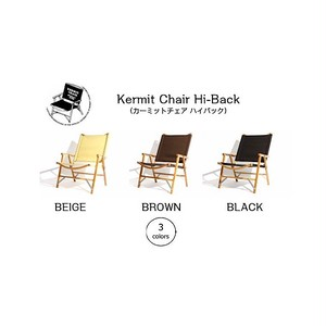 Kermit Chair Hi-Back(カーミットチェアハイバック)日本先行発売!正規品