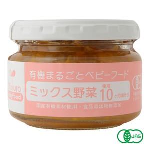 【有機まるごとベビーフード】NO.123ミックス野菜