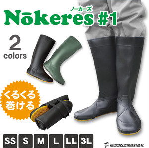ノーカーズ#1  ( ブラック / カーキ ) 長靴 福山ゴム