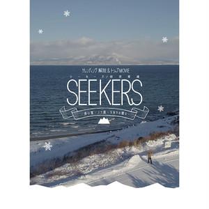 ゲレンディング.comオリジナル解説DVD3 SEEKERS / 探求者達 -良い雪・ノリ面・うねりと壁と-