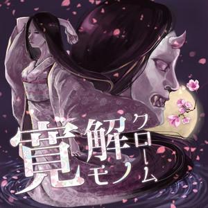 2nd Single「寛解モノクローム」