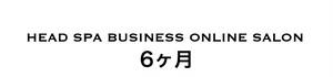 HEAD SPA BUSINESS ONLINE SALON 参加券(6ヶ月)